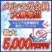 「メルマガ会員大募集!!」07/08(水) 19:57 | プリンセスセレクション大阪のお得なニュース