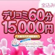 「★☆デリコミ☆★」07/08(水) 22:40 | プリンセスセレクション大阪のお得なニュース