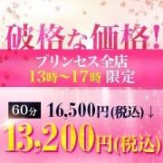 ★毎日13時-17時限定★ 『超破格イベント開催中』♡♡|プリンセスセレクション難波
