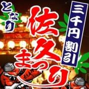「【大赤字】佐久で遊べばスペシャルお得なイベントです!!」09/22(土) 14:00 | 隣の奥様 佐久店のお得なニュース