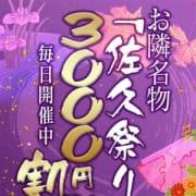 「オススメ出勤情報」02/19(火) 00:07 | 隣の奥様 佐久店のお得なニュース