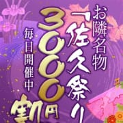 「オススメ出勤情報」11/05(火) 00:07   隣の奥様 佐久店のお得なニュース