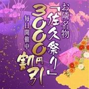 「名物佐久祭り ホテル代金込みコース始めました(^^♪ 煩わしいホテル代はお店任せ!」07/05(日) 10:00 | 隣の奥様 佐久店のお得なニュース