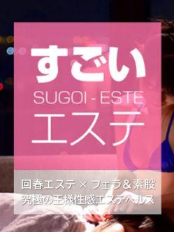 すごいエステ|すごいエステ名古屋店でおすすめの女の子