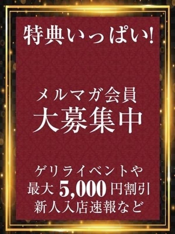 メルマガ会員募集【キレカワ】