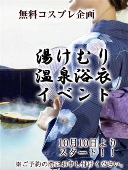 温泉浴衣イベントスタート! | スプラッシュ - 吉原風俗