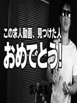 権田原為三 | RICADONNA谷九店 - 谷九風俗