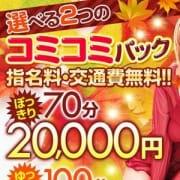 「70分20000円ポッキリパック♪「指名料・交通費無料」」05/07(火) 12:22 | パイパンDou?のお得なニュース
