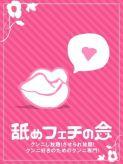 葉山 ルイ|舐めフェチの会でおすすめの女の子