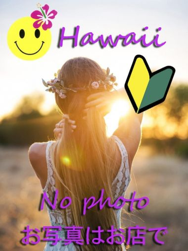 あん ハワイ - 蒲田風俗