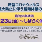 「【新型コロナウィルス 感染拡大防止に伴う臨時休業のお知らせ】」06/09(水) 17:02 | ハワイのお得なニュース