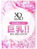 Minori ミノリ|XOXO Hug&Kiss梅田(ハグアンドキス)でおすすめの女の子