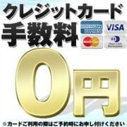 「クレジットカードの手数料が無料!」04/20(金) 21:48 | Ace姫路のお得なニュース
