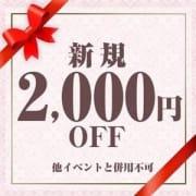 「とってもお得なご新規割引!!」04/21(土) 02:36 | Ace姫路のお得なニュース