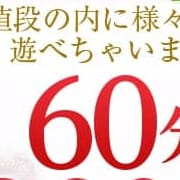 「60分…16,000円→【13,000円】」06/06(水) 15:32 | Ace姫路のお得なニュース