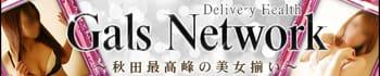 Gals Network(ギャルズネットワーク)