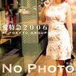 愛特急2006 品川店のクーポン写真