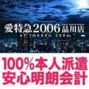 愛特急2006 品川店