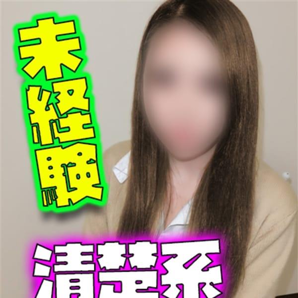 「業界未経験の大型新人♪」01/20(日) 00:06 | モナ・ムール松阪店のお得なニュース