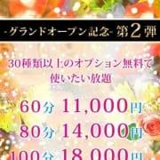 「衝撃の第2弾イベント開催中!!!」04/23(月) 17:50   源氏物語 長野店のお得なニュース