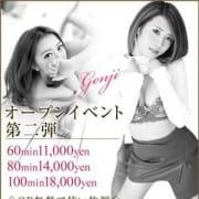 「衝撃の第2弾イベント開催中!!!」04/26(木) 02:24 | 源氏物語 長野店のお得なニュース