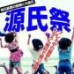 源氏物語 長野店の速報写真