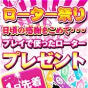 「プレイで使ったローター(クーポン付)プレゼント!」08/16(木) 15:24 | 源氏物語 長野店のお得なニュース