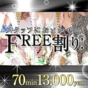 「おまかせ!FREE割!開催中♪」08/16(木) 15:34 | 源氏物語 長野店のお得なニュース