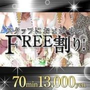 「おまかせ!FREE割!開催中♪」08/20(月) 23:34 | 源氏物語 長野店のお得なニュース