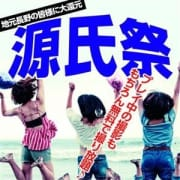 「夏だ!祭りだ!源氏祭だ!!」08/20(月) 23:44 | 源氏物語 長野店のお得なニュース