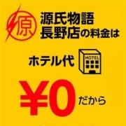 「ホテル代込みプラン始動!」08/20(月) 23:54 | 源氏物語 長野店のお得なニュース