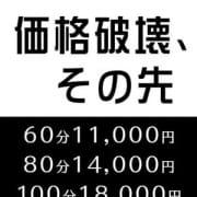 「価格破壊、その先」10/15(月) 23:36 | 源氏物語 長野店のお得なニュース