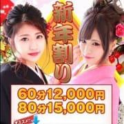 「新年割り 60分12,000円」01/24(木) 02:50 | 源氏物語 長野店のお得なニュース