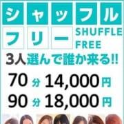 「シャッフルフリー! 70分14,000円」01/24(木) 03:00 | 源氏物語 長野店のお得なニュース