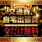 【交通費無料】キャンペーン開催中!! 源氏物語 長野店
