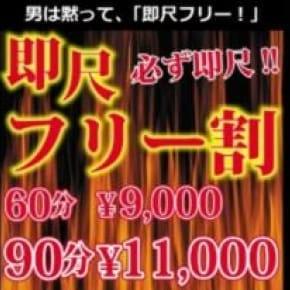 「爆安価格!即尺フリー割!!!」05/31(木) 10:21 | 錦糸町デリヘル倶楽部のお得なニュース