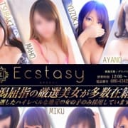 「曜日別イベント開催中♪」08/17(金) 03:36   エクスタシー(Ecstasy)のお得なニュース