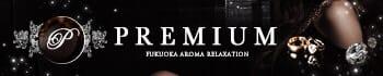 PREMIUM-プレミアム博多店-
