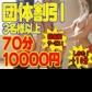 大阪ドルチェの速報写真