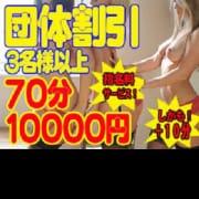 「団体割引」01/23(水) 15:02 | 大阪ドルチェのお得なニュース
