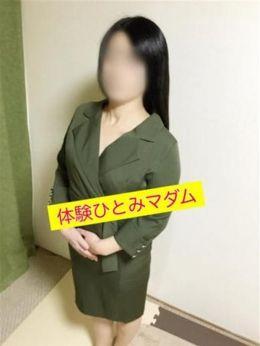 体験ひとみマダム | 熟女射レブン いい気分 - 佐賀市近郊風俗