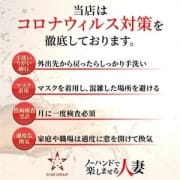 「■コロナウィルス対策について■」12/05(土) 13:21 | ノーハンドで楽しませる人妻 大阪店のお得なニュース
