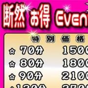 「スペシャル サンクス イベント!】」07/31(水) 22:00 | You&Meのお得なニュース