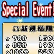「スペシャルイベント開催です。」11/22(金) 22:00 | You&Meのお得なニュース