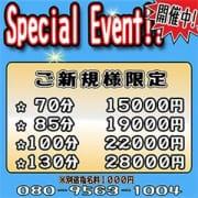 「スペシャルイベント開催です。」01/16(土) 08:00 | You&Meのお得なニュース