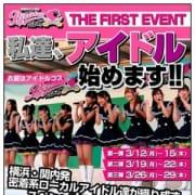 「私達、アイドル始めます!!」04/17(火) 12:15 | パイレーツのお得なニュース