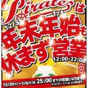 「年末年始も休まず営業します☆」12/13(木) 16:40 | パイレーツのお得なニュース