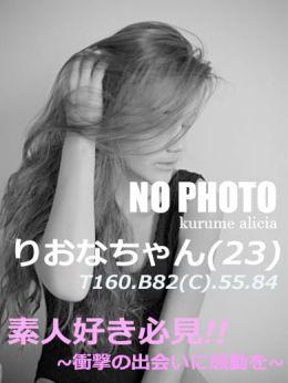 りおな | ALICIA - 久留米風俗