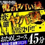 「おためし10,000円ぽっきり!」08/17(金) 15:27 | 女群市場 俺のヤバい妻。のお得なニュース
