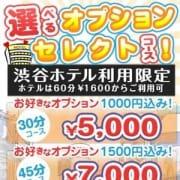 「【オプションセレクトコース】」06/24(日) 15:00   かりんと渋谷のお得なニュース
